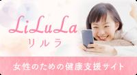 LiLuLa(リルラ)【女性のための健康支援サイト】